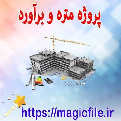 پروژه-متره-و-برآورد-ساختمان-سه-طبقه-مسکوني-با-زير-بناي-375مترمربع