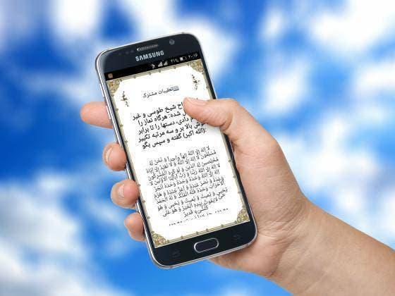 سورس کد کتاب مفاتیح در بیسیک فور اندروید