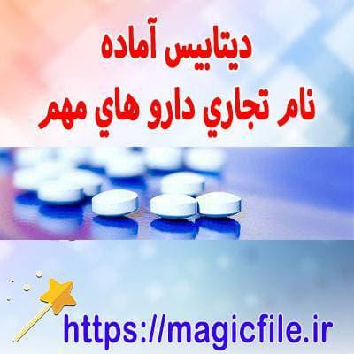 ديتابيس-آماده-درباره-نام-تجاري-دارو-هاي-مهم-بانک-اطلاعاتي