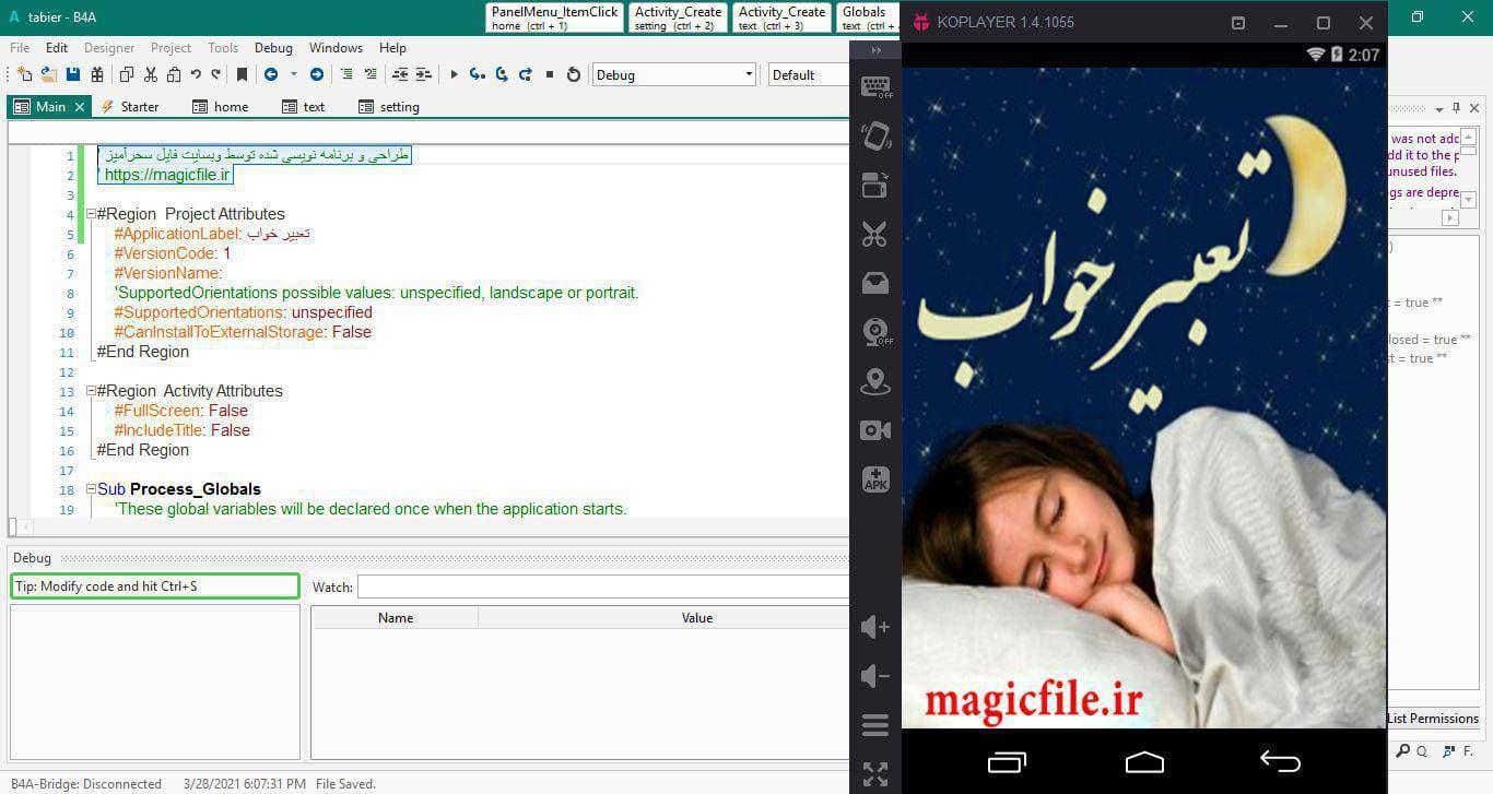 سورس کد نرم افزار تعبیر خواب