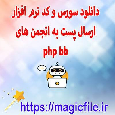 دانلود-سورس-کد-و-نرم-افزار-ارسال-پست-به-انجمن-هاي-phpBB