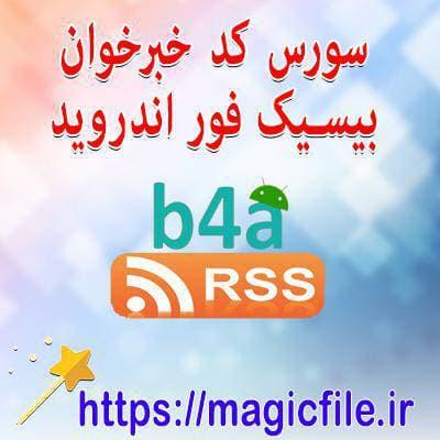 دانلود-سورس-کد-خبر-خوانFeed-RSS-در-بيسيک-فور-اندرويد-b4a