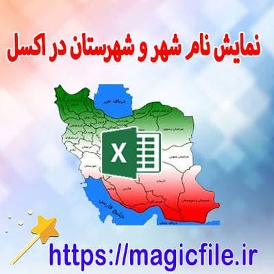 دانلود-نمونه-فایل-اکسل-برای-نمایش-لیست-شهر-و-شهرستان-های-ایرانی