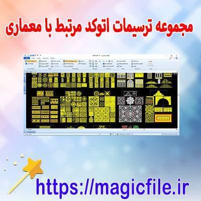 دانلودمجموعه-ترسيمات-اتوکدی-مرتبط-با-معماري-اسلامي