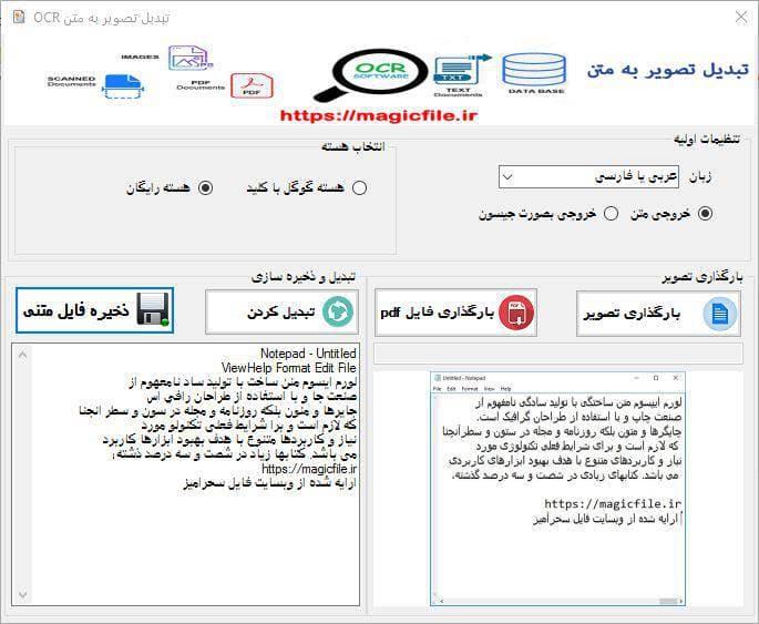 دانلود نمونه سورس کد OCR در سی شارپ بصورت API