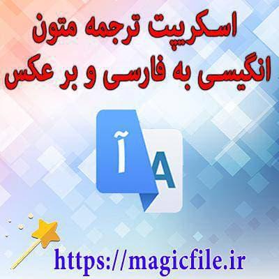 دانلود-اسکریپت-مترجم-آنلاین-متون-بصورت-فايل-php