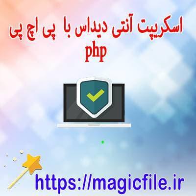 دانلود-نمونه-فایل-آنتی-دیداس-AntiDDOS-system-با-پی-اچ-پی-php