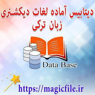 دانلود-ديتابيس-فرهنگ-لغت-کامل-زبان-ترکيبه-فارسي