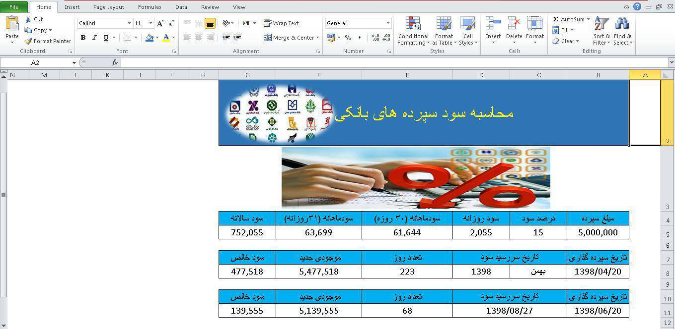دانلود فايل اکسل محاسبات سود (سپرده و بانکي)