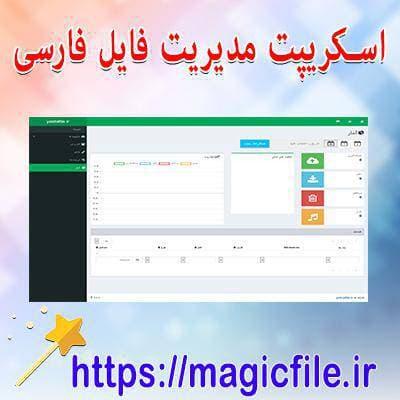 دانلود-اسکريپت-فارسي-مديريت-فايل-VFMphp
