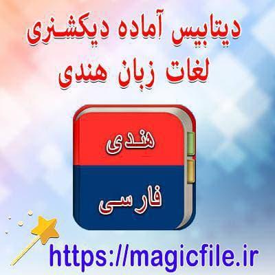 ديتابيس-آماده-درباره-ديکشنري-هندي-به-فارسي-بانک-اطلاعاتي