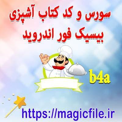 دانلود-سورس-کد-برنامه-کتاب-آشپزي-با-بيسيک-فور-اندرويد-b4a