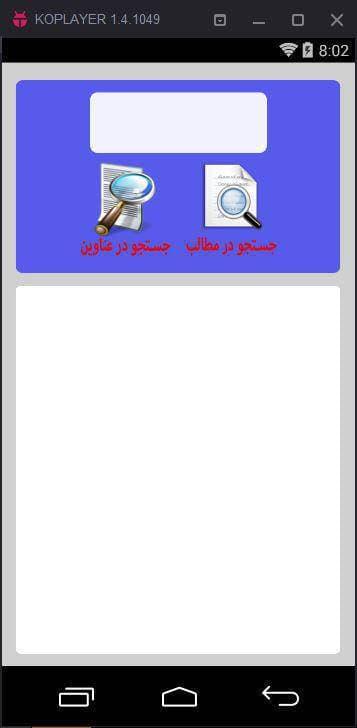 سورس کد برنامه کتاب در اندروید با بیسیک فور اندروید
