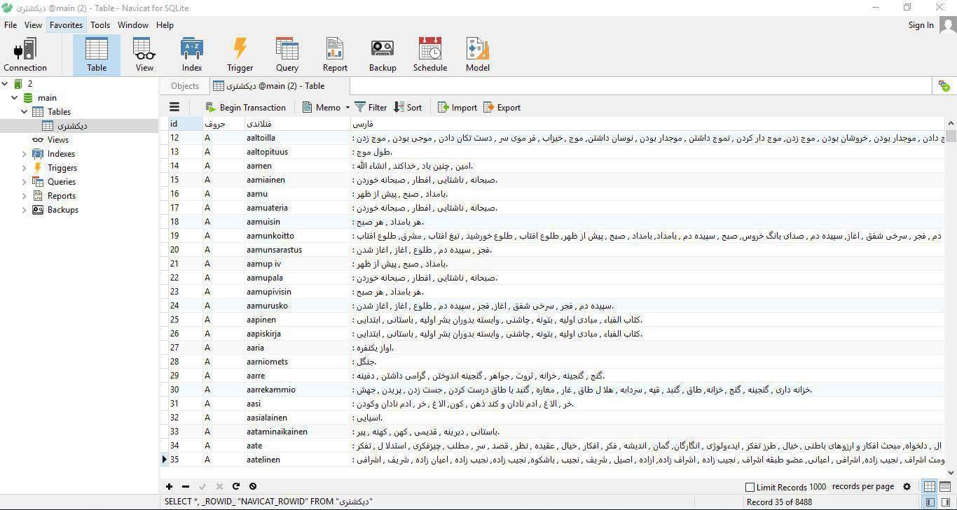 اسکرين شات ديتابيس فرهنگ لغت فنلاندي به فارسي در فرمت فايل SQLite