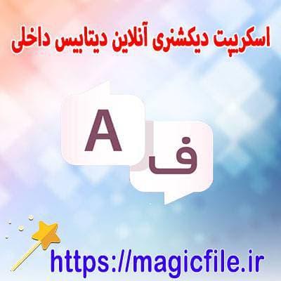 دانلود-اسکريپت-ديکشنري-انگليسي-به-فارسي-بصورت-php