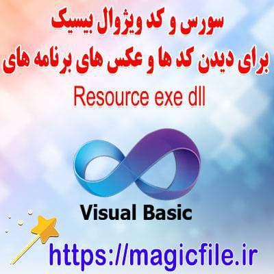 دانلود-سورس-برنامه-استخراج-فایل-های-اجرای-ویندوز-exe-و-dll-براي-ديدن-کد-هاي-باینری-و-تصاویر-
