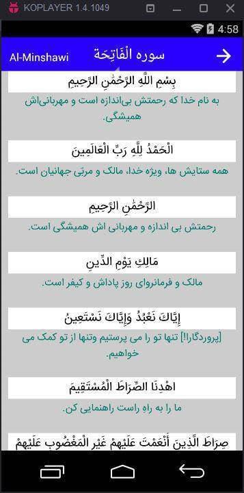 دانلود سورس کد گنجينه آسماني ( قرآن ) در بيسيک فور اندرويد