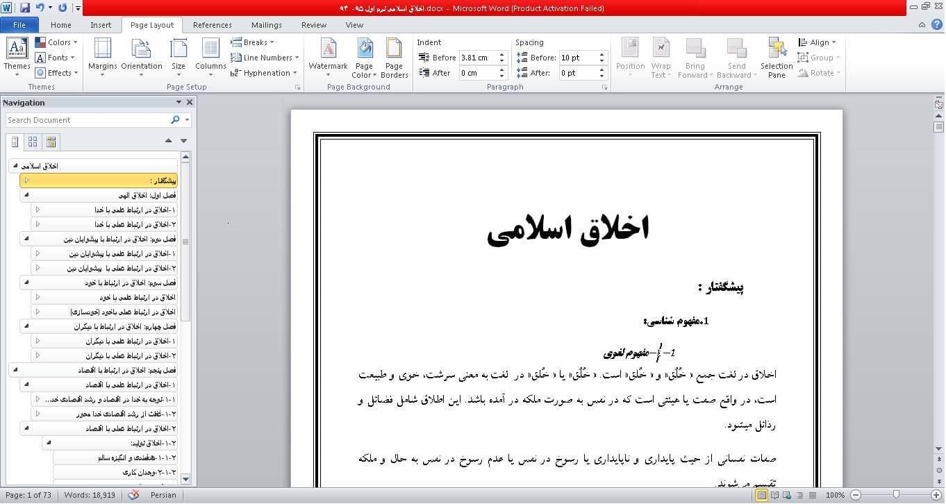 تحقیق آماده جزوه درباره اخلاق اسلامي