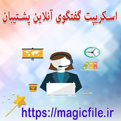 دانلود-اسکريپت-پشتيباني-وبسايت-بصورت-آنلاين-و-از-طريق-چت