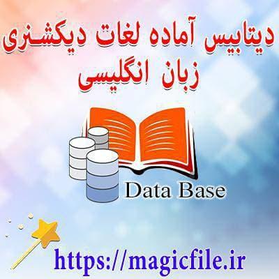 ديتابيس-آماده-در-مورد-مجموعه-کامل-ديکشنري-انگليسي-به-فارسی