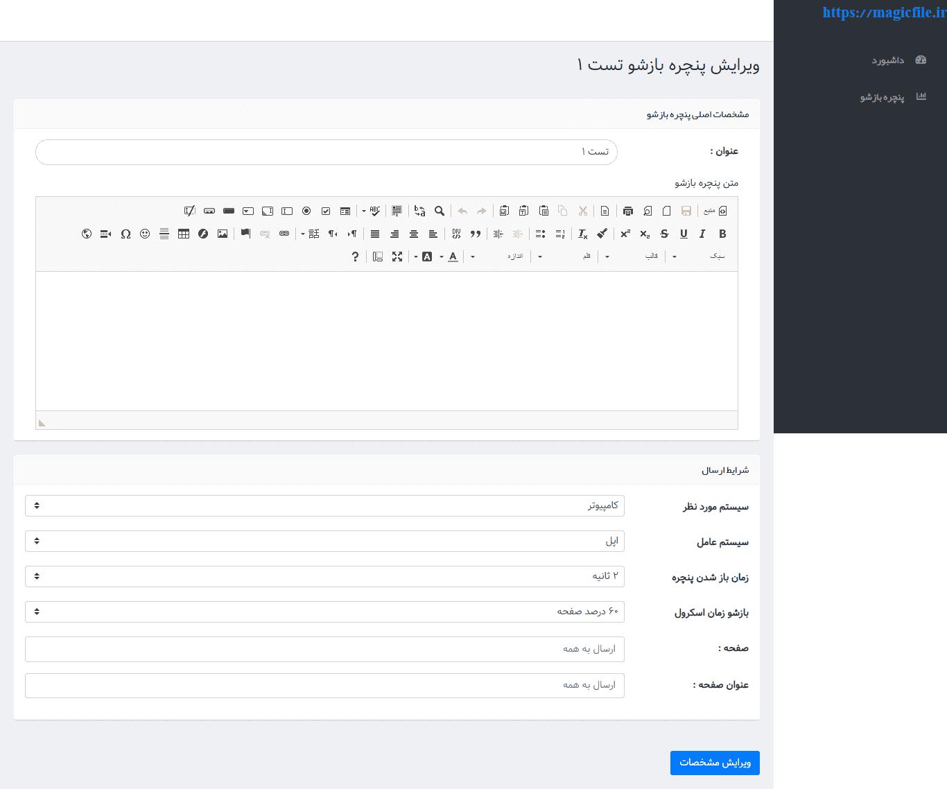 اسکریپت ایجاد پاپ آپ (pop up) با امکانات بهتر و فارسی 3