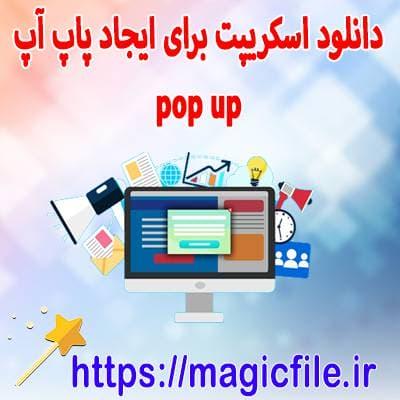 اسکریپت-ایجاد-پاپ-آپ-(pop-up)-با-امکانات-بهتر-و-فارسی-بصورت-(php,-sql,-javascript,-html)