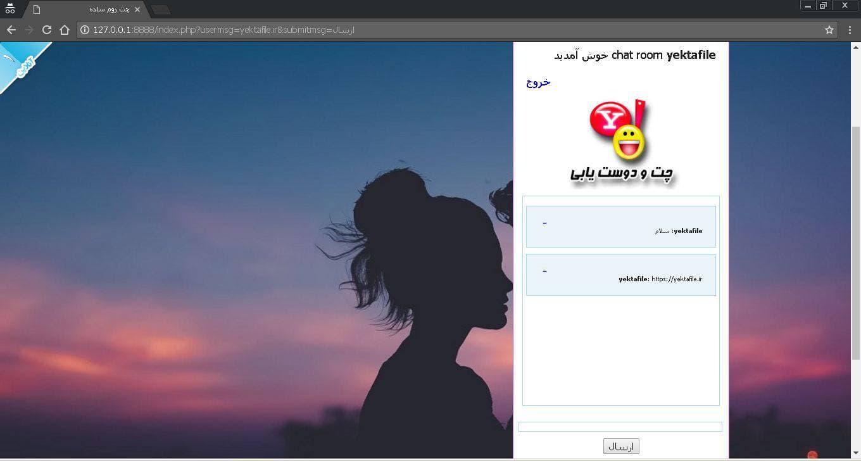 سورس کد اسکريپت چت روم ساده با php html javascript css بدون نياز به ديتابيس