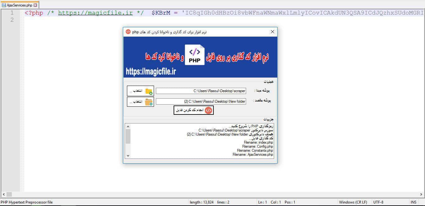 نرم افزار رمزگذاری ناخوانا کردن کد های php