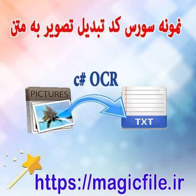 دانلود-نمونه-سورس-کد-OCR-در-سی-شارپ-بصورت-API