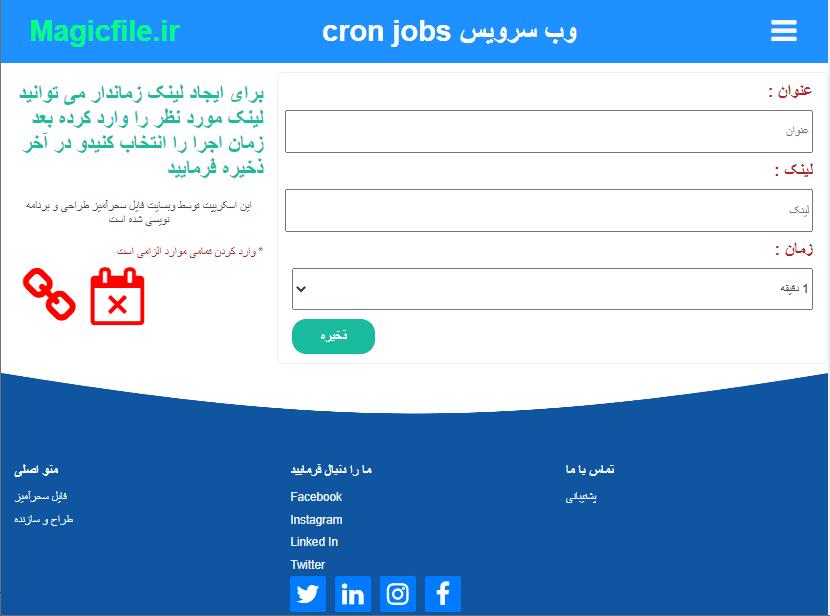 اسکريپت براي ايجاد وبسرويس کرون جابز Cron jobs