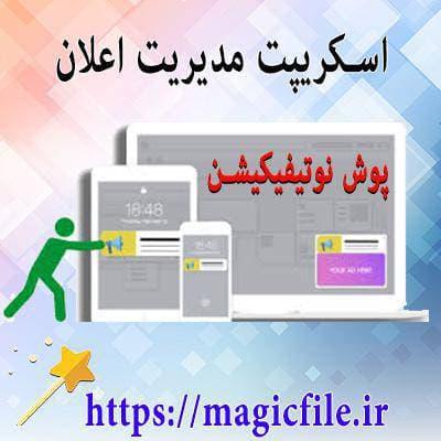 دانلود-اسکريپت-مديريت-اعلان-و-ساخت-پوش-نوتیفیکیشن-سایت