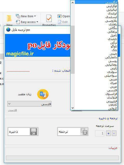 دانلود نرم افزار ترجمه خودکار فایل های po , pot