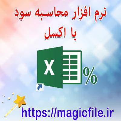 دانلود-فايل-اکسل-محاسبات-سود-(سپرده-و-بانکي)