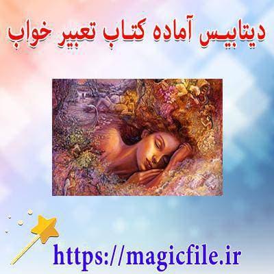 ديتابيس-کامل-تعبير-خواب-کاملترین-بانک-اطلاعاتی-تعبیر-خواب