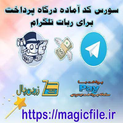 سورس-کد-آماده-ساخت-پرداخت-آنلاين-براي-ربات-تلگرام