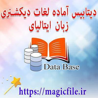 ديتابيس-آماده-درباره-فرهنگ-لغت-ايتالياي-به-فارسي