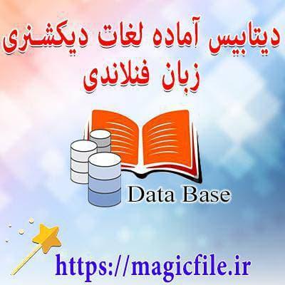 ديتابيس-آماده-درباره-فرهنگ-لغت-فنلاندي-به-فارسي