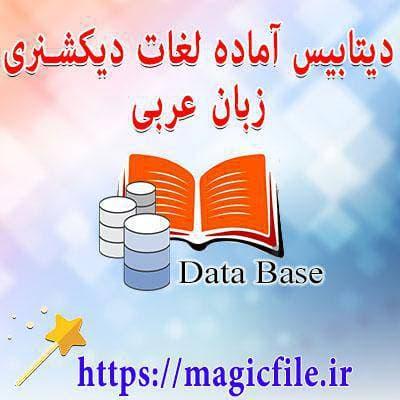 دانلود-ديتابيس-آماده-فرهنگ-لغت-عربي-به-فارسي-و-برعکس-بانک-اطلاعات