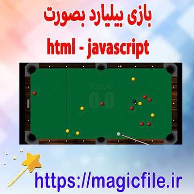 دانلود-بازی-بیلیارد-بصورت-فایل-html---javascript---css