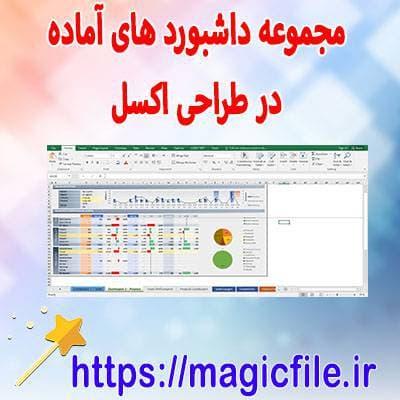 دانلود-مجموعه-از-داشبورد-هاي-آماده-براي-طراحي-اکسل