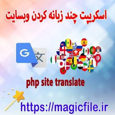 دانلود-اسکریپت-php-برایچند-زبانه-کردن-سایت-بصورت-خودکار