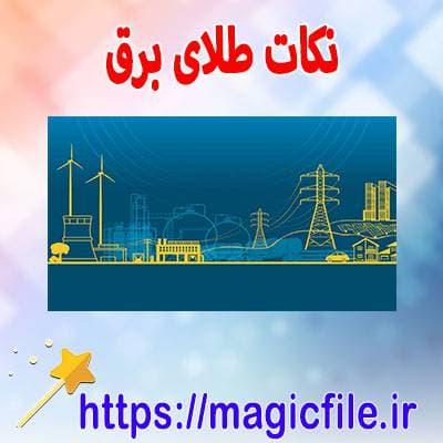 دانلود-نمونه-سوالات-برق-قدرت-به-همراه-نکات-طلای-برق