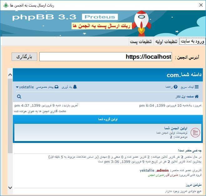 سورس کد و نرم افزار ارسال پست به انجمن هاي phpbb 1