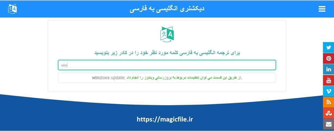 اسکريپت ديکشنري انگليسي به فارسي بصورت php