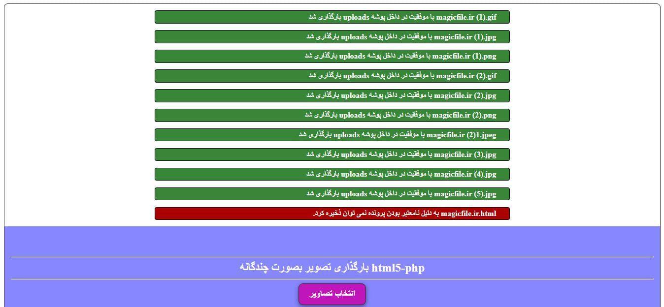 تصویر اسکریپت فارسی آپلود همزمان چند فایل در php 2