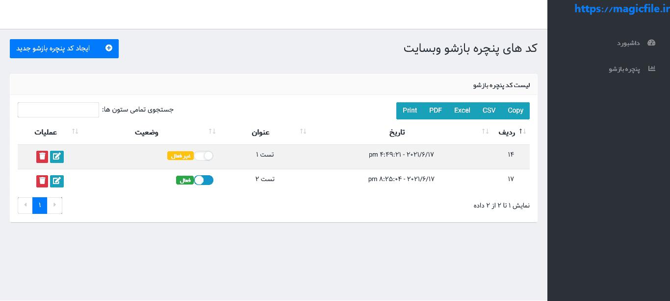 اسکریپت ایجاد پاپ آپ (pop up) با امکانات بهتر و فارسی 2