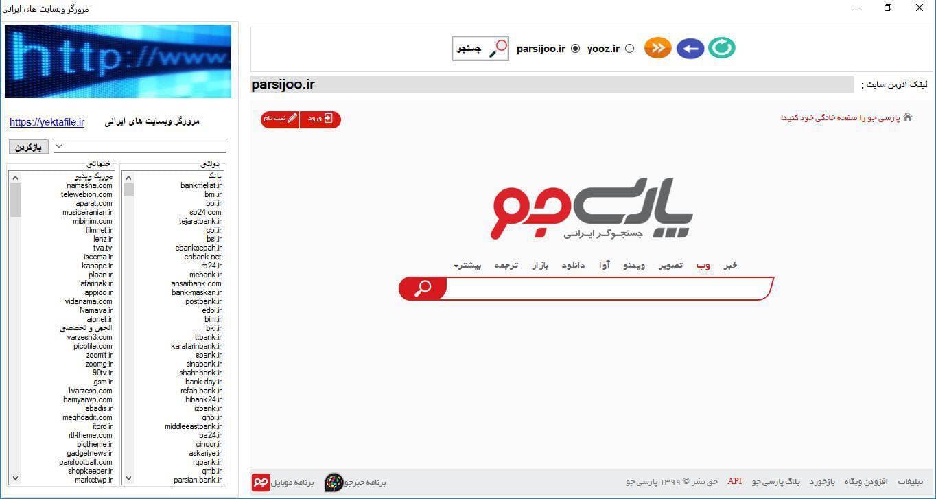 دانلود نرم افزار همراه با سورس کد مرورگر وبسايت هاي ايراني