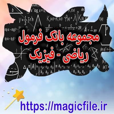 دانلود-مجموعه-بانک-فرمول-ریاضی---فیزیک