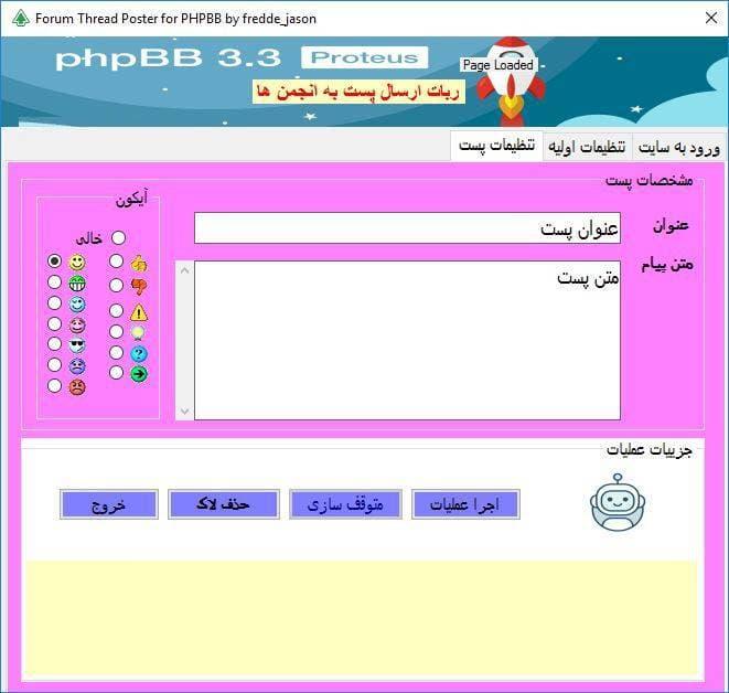 سورس کد و نرم افزار ارسال پست به انجمن هاي phpbb 2