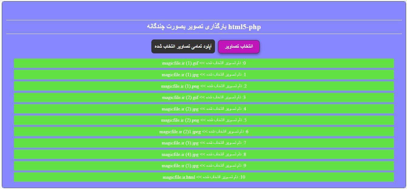 تصویر اسکریپت فارسی آپلود همزمان چند فایل در php 1